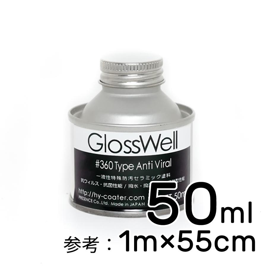 GlossWell #360 : Type Anti-Viral : 50ml